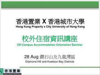 香港置業  X  香港城市大學 Hong Kong Property x City University of Hong Kong