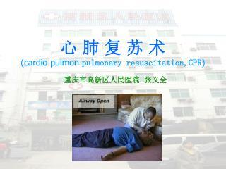 心 肺 复 苏 术 (cardio pulmon  pulmonary resuscitation,CPR )