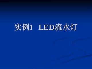 实例 1   LED 流水灯