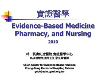 實證醫學 Evidence-Based Medicine Pharmacy, and Nursing  2010