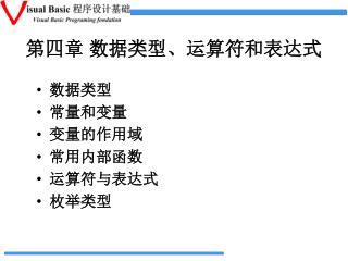 第 四 章  数据类型、运算符和表达式