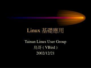 Linux  基礎應用