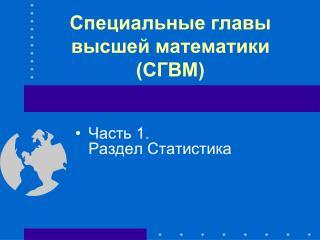 Специальные главы высшей математики (СГВМ)