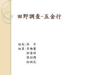 田野調查 - 五金行