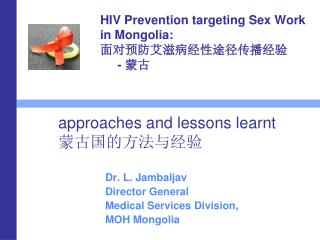HIV Prevention targeting Sex Work in Mongolia: ??????????????? -  ??