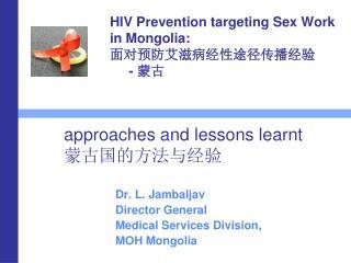 HIV Prevention targeting Sex Work in Mongolia: 面对预防艾滋病经性途径传播经验 -  蒙古