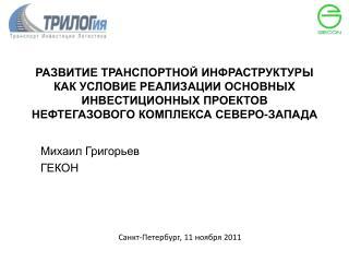 Михаил Григорьев ГЕКОН
