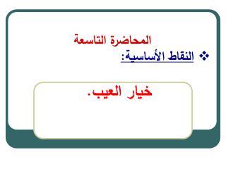 المحاضرة التاسعة النقاط الأساسية:            خيار العيب.