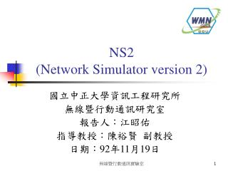 NS2  (Network Simulator version 2)