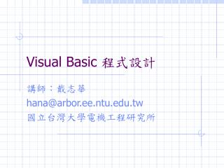 Visual Basic  程式設計