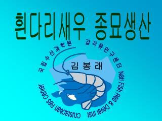 국 립 수 산 과 학 원        갑 각 류 연 구 센 터   Natl Fish Res & Devel Inst    Crustacean Res Center