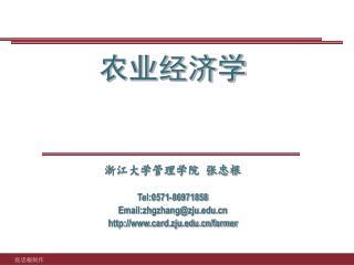 农业经济学 浙江大学管理学院 张忠根 Tel:0571-86971858 Email:zhgzhang@zju card.zju/farmer