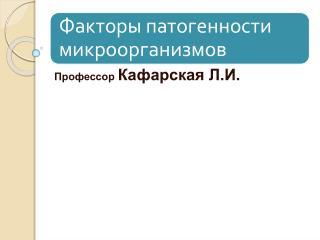 Профессор  Кафарская Л.И.