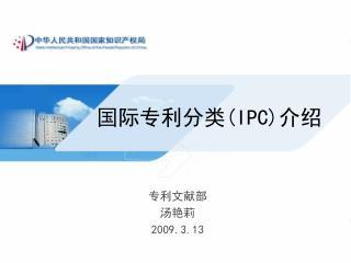 国际专利分类( IPC )介绍