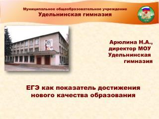 Муниципальное общеобразовательное учреждение Удельнинская  гимназия