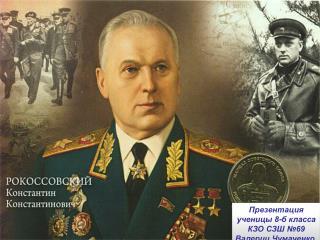 Презентация ученицы 8-б класса КЗО СЗШ №69 Валерии Чумаченко