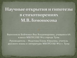 Научные открытия и гипотезы в стихотворениях М.В.Ломоносова