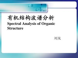 有机结构波谱分析 Spectral Analysis of Organic Structure