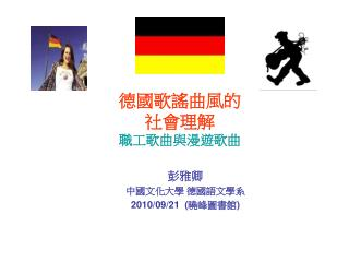 德國歌謠曲風的  社會理解 職工歌曲與漫遊歌曲