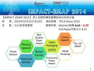 【IMPACT-EMAP 2014】 第九 屆國際構裝暨電路板技術研討會