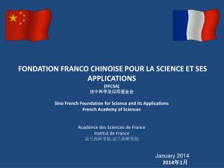 FONDATION FRANCO CHINOISE POUR LA SCIENCE ET SES APPLICATIONS  ??????????