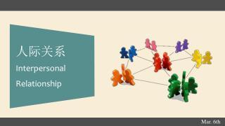 人际关系 Interpersonal Relationship