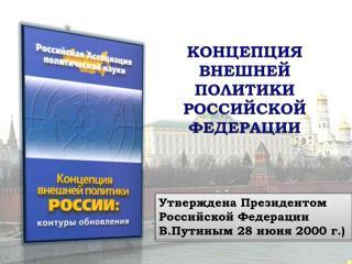 КОНЦЕПЦИЯ ВНЕШНЕЙ ПОЛИТИКИ  РОССИЙСКОЙ ФЕДЕРАЦИИ