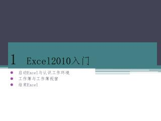 1 Excel2010 入门