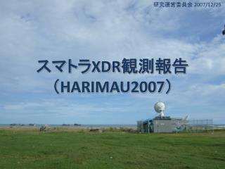 スマトラ XDR 観測報告( HARIMAU2007 )