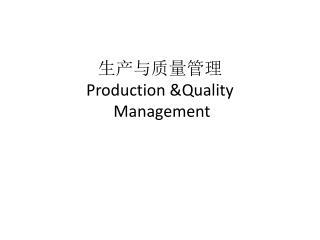 生产与质量管理 Production &Quality  Management