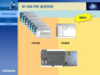 S7-200 PID  温度控制