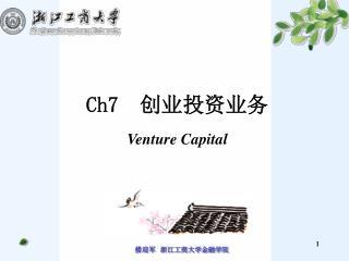 Ch7   创业投资业务