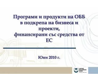 Програми и продукти на ОББ в подкрепа на бизнеса и проекти,  финансирани със средства от ЕС