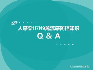 人感染 H7N9 禽流感防控知识 Q  &  A
