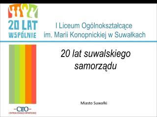 I Liceum Ogólnokształcące   im. Marii Konopnickiej w Suwałkach