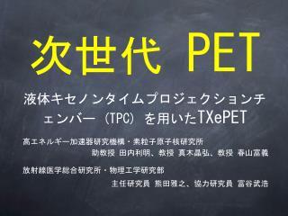 液体キセノンタイムプロジェクションチェンバー  (TPC)  を用いた TXePET