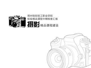 郑州轻院轻工职业学院 校级精品课程中期检查汇报