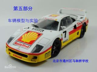 第五部分 车辆模型与实验