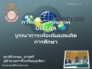 การนำระบบคุณภาพ OBECQA  บูรณาการเพื่อเพิ่มผลผลิตการศึกษา
