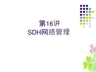 第 16 讲    SDH 网络管理