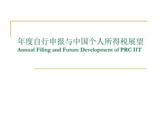 年度自行申报与中国个人所得税展望 Annual Filing and Future Development of PRC IIT