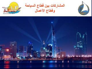 المشاركات بين قطاع السياحة  وقطاع الأعمال