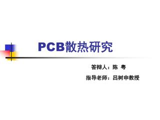 PCB 散热研究