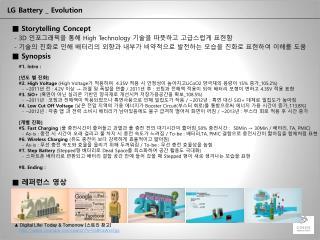 LG Battery _ Evolution