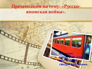 Презентация на тему: «Русско-японская война».