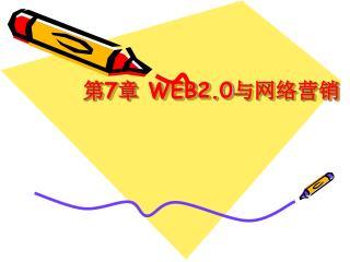 第 7 章  WEB2.0 与网络营销