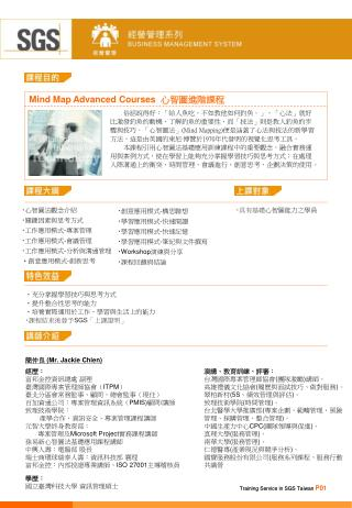 Mind Map Advanced Courses   心智圖進階課程