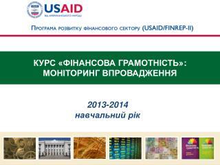 Курс «Фінансова грамотність» : моніторинг впровадження
