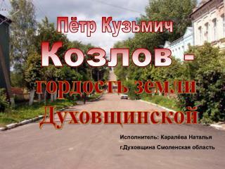 Пётр Кузьмич