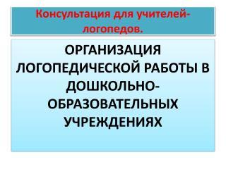 Консультация для учителей-логопедов.